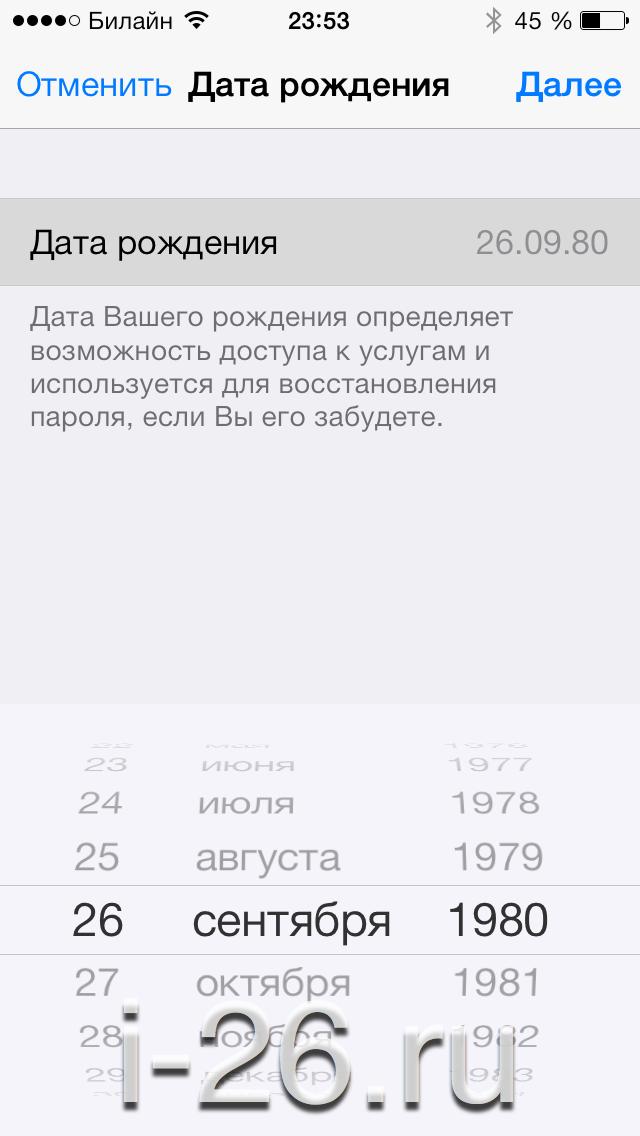 регистрационные данные эппл ай ди